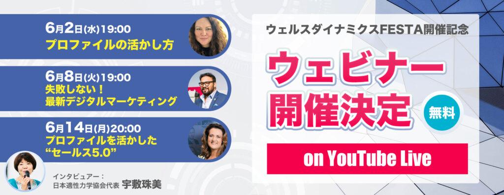 FESTA開催記念ウェビナー放送決定!